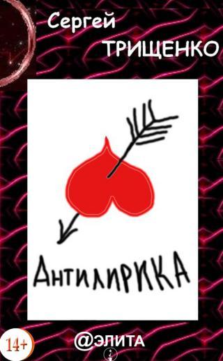 Антилирика