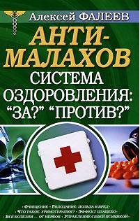 АнтиМалахов. Система оздоровления:
