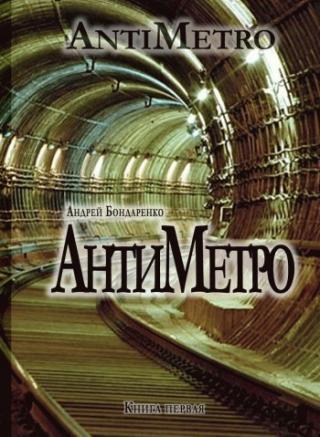 Антиметро