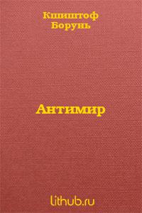 Антимир