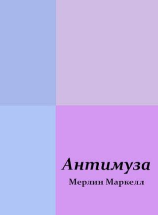 Антимуза