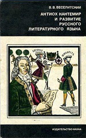 Антиох Кантемир и развитие русского литературного языка