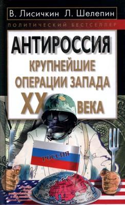 АнтиРоссия: крупнейшие операции Запада XX века