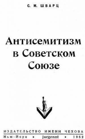 Антисемитизм в Советском Союзе (1918–1952)