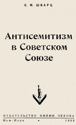 Антисемитизм в Советском Союзе
