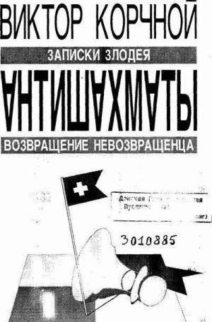 Антишахматы. Записки злодея. Возвращение невозвращенца