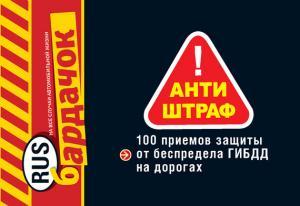 Антиштраф. 100 приемов защиты от беспредела ГИБДД на дорогах