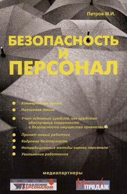 Антисоветская деятельность еврейских националистов и борьба с нею органов государственной безопасности