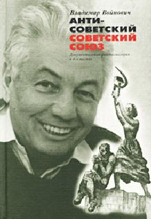 Антисоветский Советский Союз. Документальная фантасмагория в 4-х частях