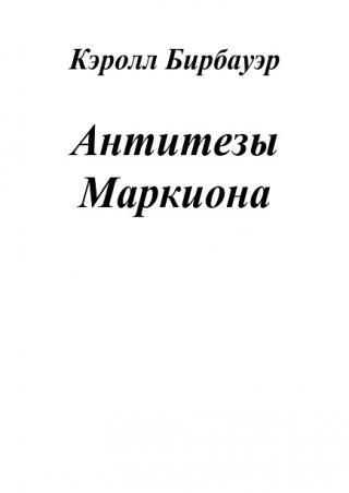Антитезы Маркиона.Парадокс Богов