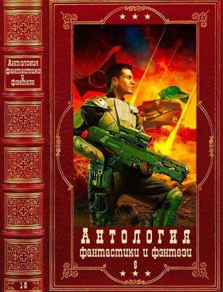 Антология фантастики и фэнтези-6. Книги 1-8 [компиляция]