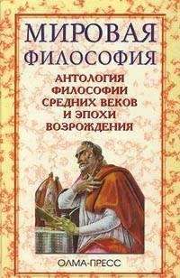 Антология философии Средних веков и эпохи Возрождения