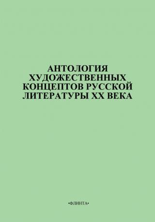 Антология художественных концептов русской литературы XX века