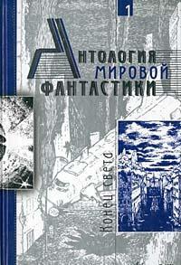 Антология мировой фантастики. Том 1. Конец света