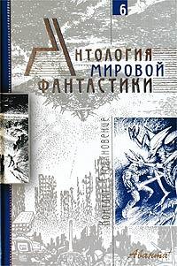 Антология мировой фантастики. Том 6. Контакт. Столкновение