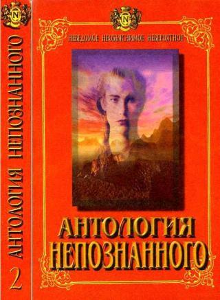 Антология Непознанного. Неведомое, необъяснимое, невероятное. Книга 2 [calibre 2.25.0]