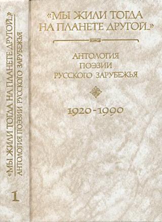 Антология поэзии русского зарубежья (1920-1990). (Первая и вторая волна). В четырех книгах. Книга первая