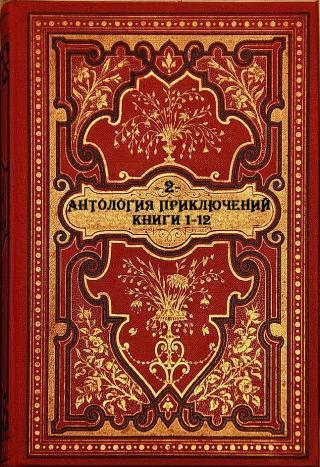 Антология приключений-2. Компиляция. Книги 1-12
