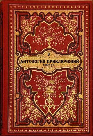 Антология приключений-3. Книги 1-9 [компиляция]