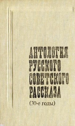 Антология русского советского рассказа (30-е годы)