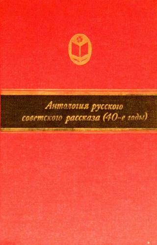 Антология русского советского рассказа (40-е годы)