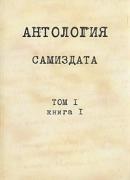Антология самиздата. Неподцензурная литература в СССР, 1950-е — 1980-е. Т. 1, кн. 1