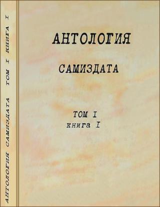 Антология самиздата. Неподцензурная литература в СССР (1950-е — 1980-е). Том 1. Книга 1.