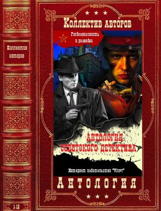 Антология советского детектива-1