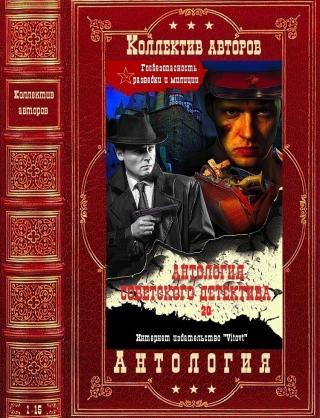 Антология советского детектива-20. Компиляция. Книги 1-15
