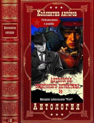 Антология советского детектива-24. Компиляция. Книги 1-23