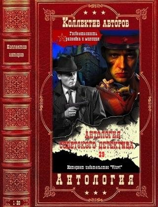 Антология советского детектива-29. Компиляция. Книги 1-20