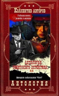 Антология советского детектива-41. Компиляция. Книги 1-20 (СИ)
