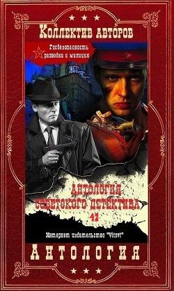 Антология советского детектива-42. Компиляция. Книги 1-20 (СИ)