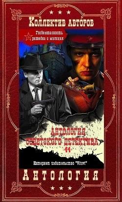 Антология советского детектива-44. Компиляция. Книги 1-20 (СИ)