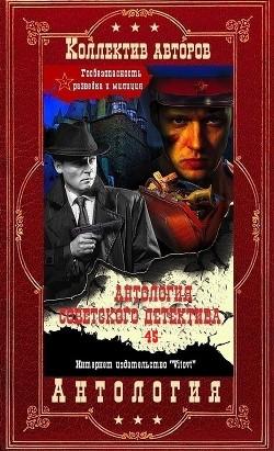 Антология советского детектива-45. Компиляция. Книги 1-22 (СИ)