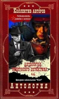 Антология советского детектива-46. Компиляция. Книги 1-14 (СИ)