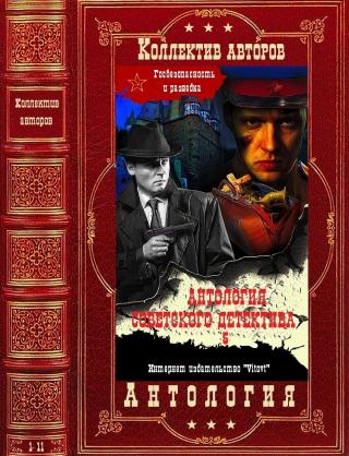 Антология советского детектива-5. Компиляция. Книги 1-11