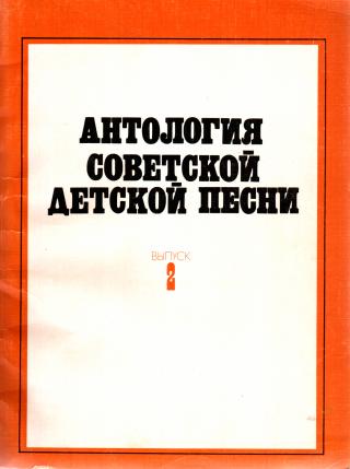 Антология советской детской песни. Выпуск 2