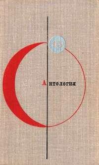 Антология советской фантастики. Том 15