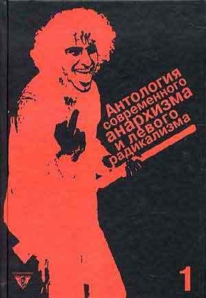 Антология современного анархизма и левого радикализма, Том 1