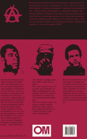 Антология современного анархизма и левого радикализма, Том 2