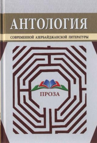 Антология современной азербайджанской литературы. Проза