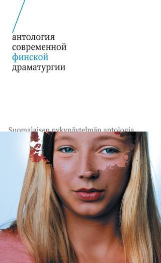 Антология современной финской драматургии (сборник)