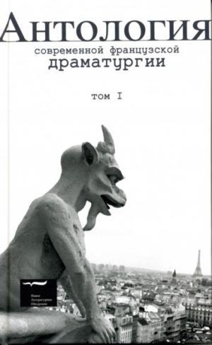 Антология современной французской драматургии. Том I