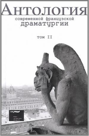 Антология современной французской драматургии. Том II