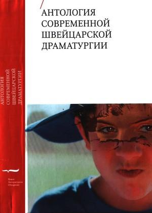 Антология современной швейцарской драматургии