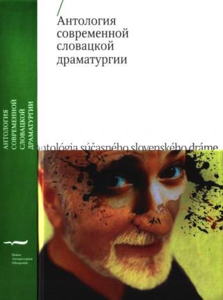 Антология современной словацкой драматургии