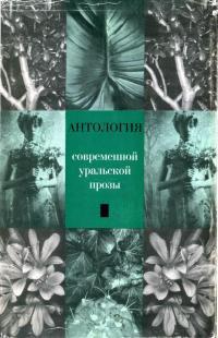 Антология современной уральской прозы