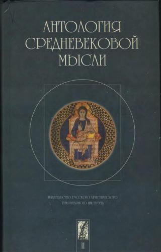 Антология средневековой мысли. Том 2