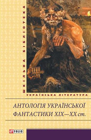 Антологія української фантастики XIX–ХХст.